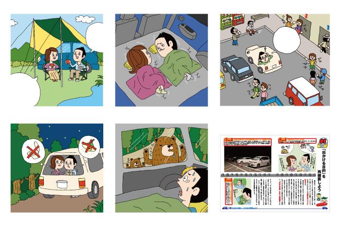 もっと快適に!もっと便利に!車中泊―旅を楽しむコツ65(メイツ出版)