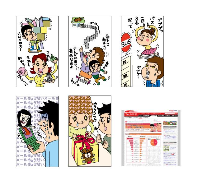 Tech総研 (リクルート) WEBサイト特集記事 カット各種
